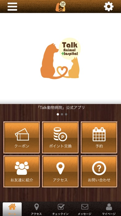 Screenshot for Talk動物病院 in Israel App Store