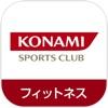 コナミスポーツクラブ公式アプリ