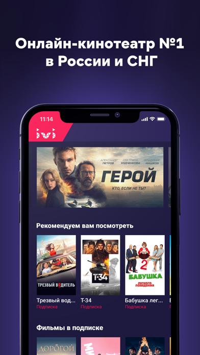 ivi - фильмы и сериалы онлайн для ПК