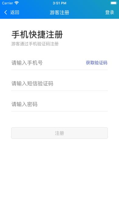 东本行政屏幕截图1