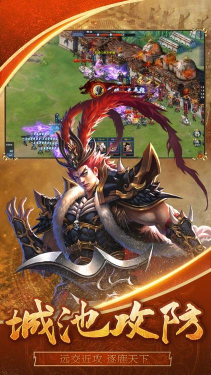 乱世三国:皇权争霸 screenshot-3