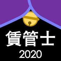 不動産 士 賃貸 経営 2020 管理 賃貸不動産経営管理士の国家資格化と移行講習について