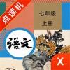 七年级语文上册-初中语文部编版同步点读机