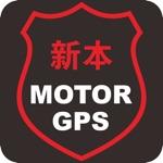 新本GPS