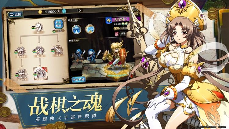 梦幻模拟战 screenshot-6