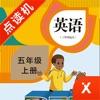 五年级英语上册-小学英语PEP人教版教材同步点读机