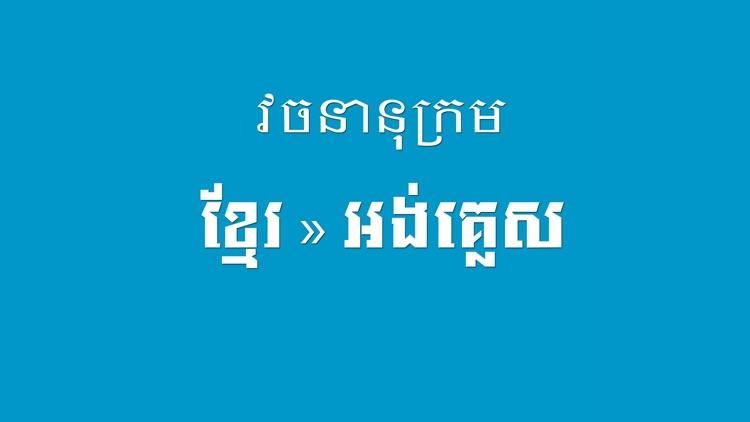 Khmer English Dictionary Pro screenshot-3