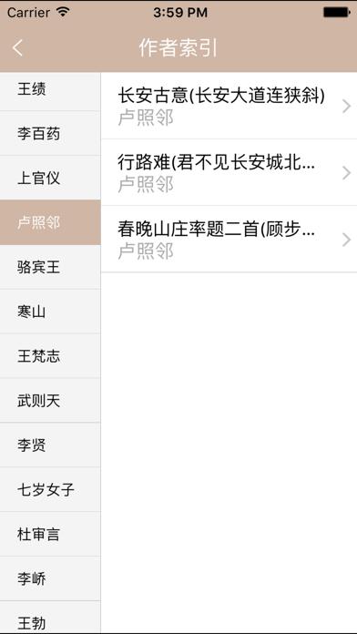 唐诗鉴赏辞典 商务国际版海词出品のおすすめ画像5