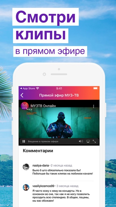 Скачать Телеканал МУЗ-ТВ для ПК
