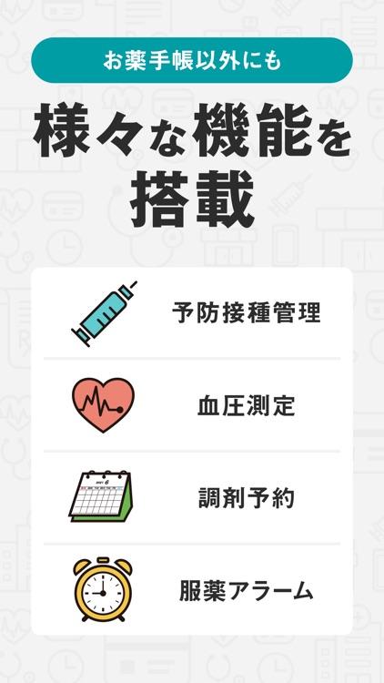 お薬手帳-予約もできるお薬手帳アプリ