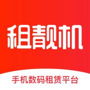 租靓机-手机数码免押金租赁平台