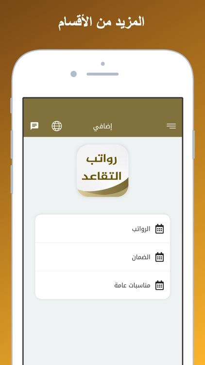 موعد رواتب التقاعد والمتقاعدين screenshot-7