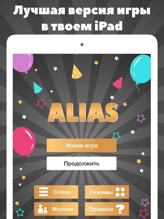Alias party: Алиас элиас элис на iPad