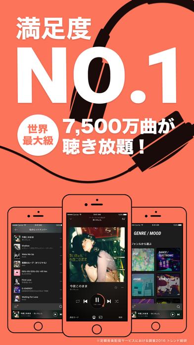 音楽アプリ AWAのおすすめ画像1