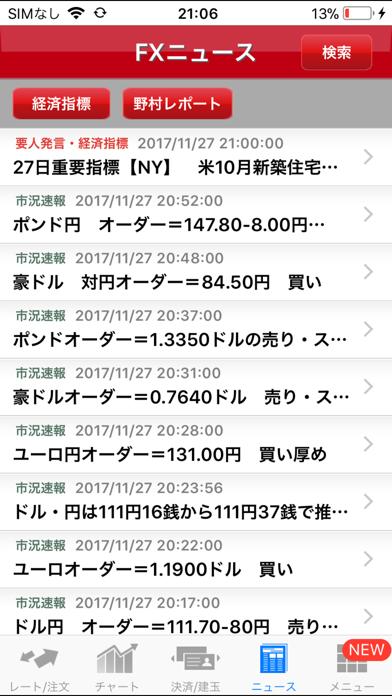 野村FX ScreenShot1