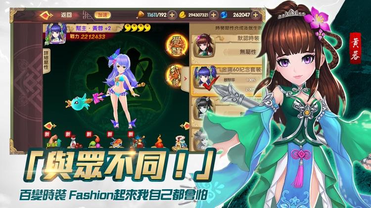 射鵰英雄傳3D screenshot-5