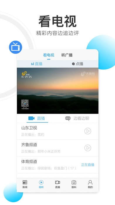 Screenshot for 闪电新闻 in China App Store