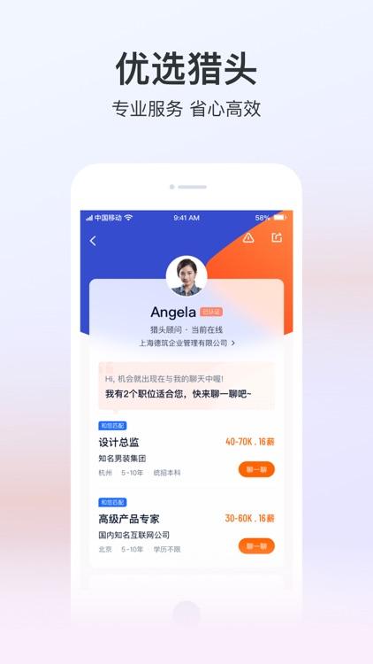 猎聘-招聘求职找高薪工作 screenshot-3