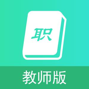职信校园通教师端 - Education app