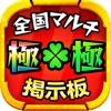 全国マルチ掲示板 for モンスト (モンスターストライク) - iPhoneアプリ