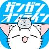 ガンガンONLINE - iPhoneアプリ