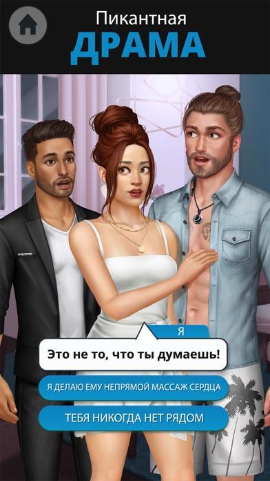 Tabou Stories: Любовные игры для ПК 1