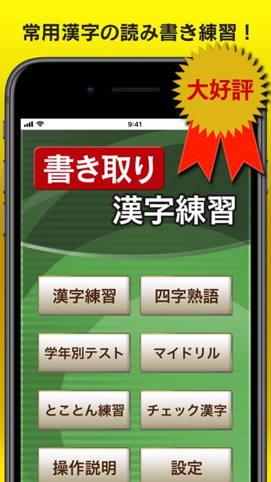 書き取り漢字練習 ScreenShot0
