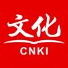 CNKI知网文化-精致你的阅读时光