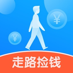 走路捡钱-记步运动走路赚钱软件