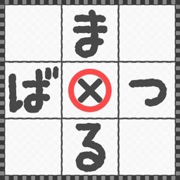 まるばつゲーム 上級 By Hiroki Sato