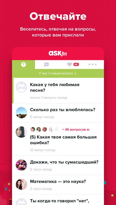 ASKfm: анонимные вопросы, Q&A для ПК 1