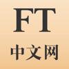 FT中文网 - 财经新闻与评论