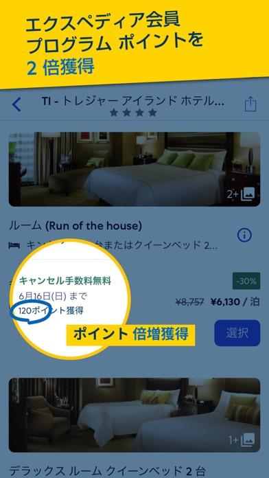 エクスペディア旅行予約 -  ホテル、航空券、現地ツアー ScreenShot9