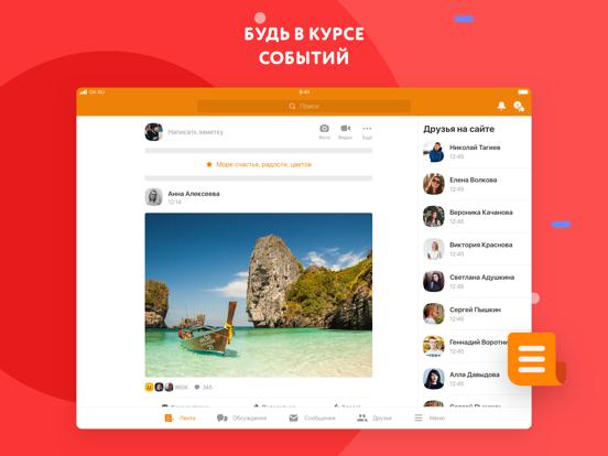Одноклассники: социальная сеть ipad картинки