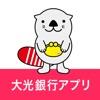 大光銀行アプリ