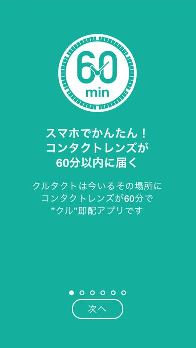 コンタクトレンズ即配 アプリ クルタクト(東京 渋谷版)のスクリーンショット1
