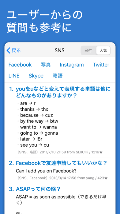 Real英会話 screenshot1
