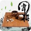 围棋策略-掌上围棋宝典