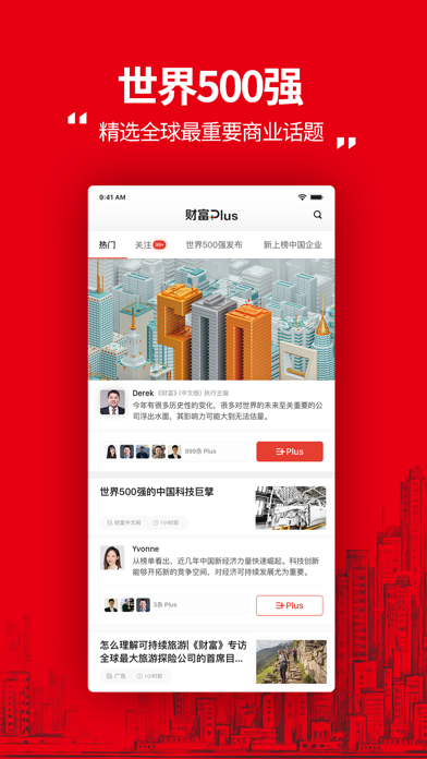 messages.download 《财富》杂志新闻App - 财富Plus software