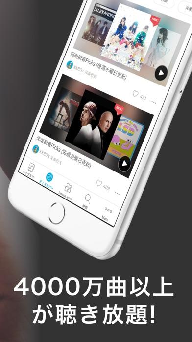 KKBOX-音楽のダウンロードアプリ ScreenShot2