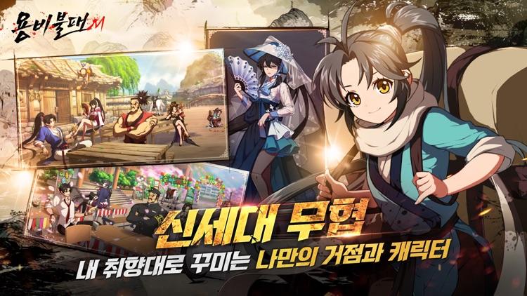 용비불패M screenshot-6
