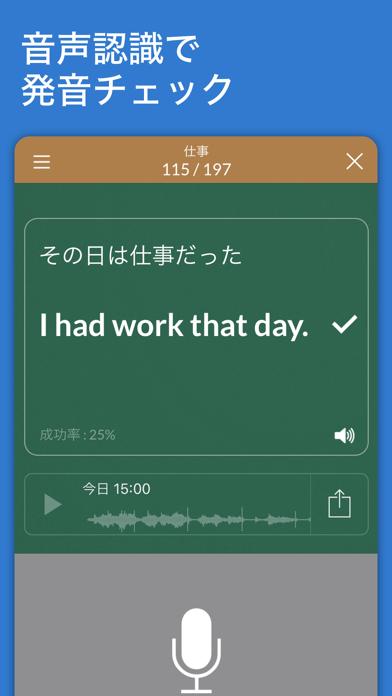 Real英会話 ScreenShot3
