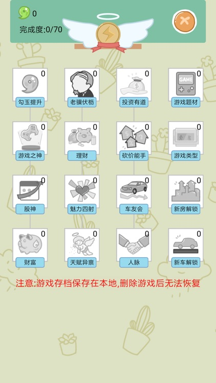 中国式人生 screenshot-4