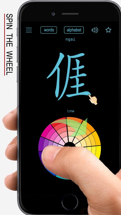 Hakka - Chinese Dialect screenshot 1