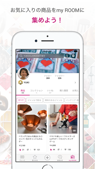ROOM すきなモノが見つかる楽天のショッピングアプリ!のおすすめ画像4