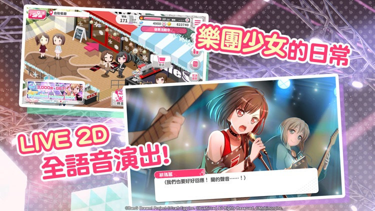 BanG Dream! 少女樂團派對 screenshot-2