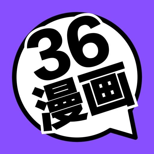 36漫画 - 快看二次元新番漫画