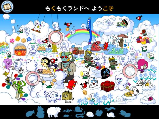 白黒オバケのゲーム絵本「不思議なタネ」のおすすめ画像8