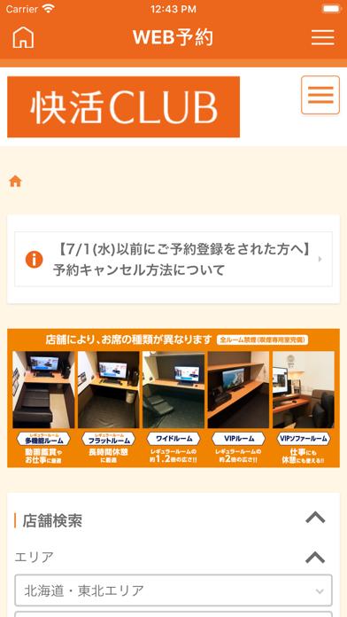 快活CLUB公式アプリのおすすめ画像6