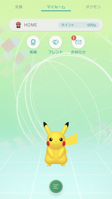 Pokémon HOME ScreenShot1